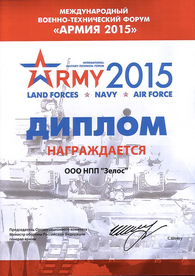Дипломы и награды zelax Диплом за участие в международном военно техническом форуме Армия 2015