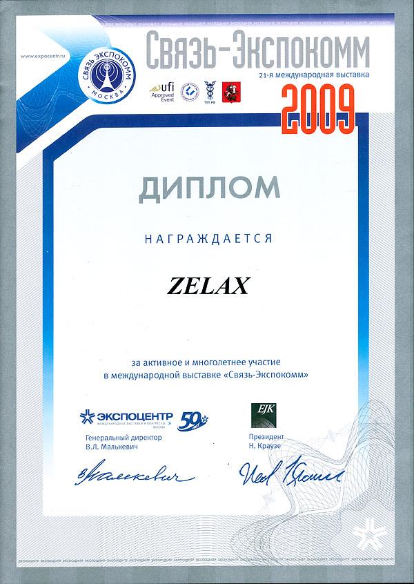 Дипломы и награды zelax Диплом за активное и многолетнее участие в международной выставке СВЯЗЬ ЭКСПОКОММ