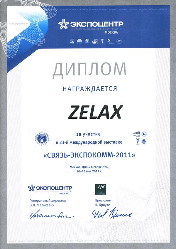 Дипломы и награды zelax Диплом за участие в 23 й международной выставке СВЯЗЬ ЭКСПОКОММ